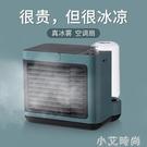 桌面迷你小空調降溫車載靜音充電水冷小風扇制冷神器usb隨身便攜式學生宿舍辦公室 小艾新品