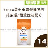 寵物家族-Nutro美士全護營養系列-結紮貓/體重控制配方(農場鮮雞+糙米)配方14lb