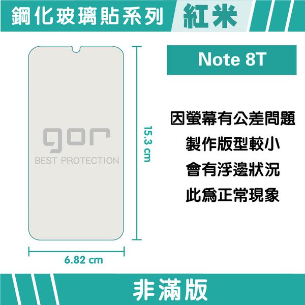 【GOR保護貼】紅米 Note 8T 9H鋼化玻璃保護貼 Redmi note8t 全透明非滿版2片裝 公司貨 現貨
