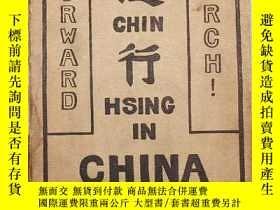 二手書博民逛書店【包罕見】 稀見,Chin Hsing (Forward Mar