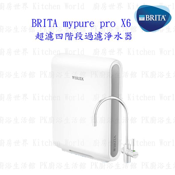 德國 BRITA mypure pro X6 超濾四階段過濾 淨水器 硬水軟化型 【PK廚浴生活館】
