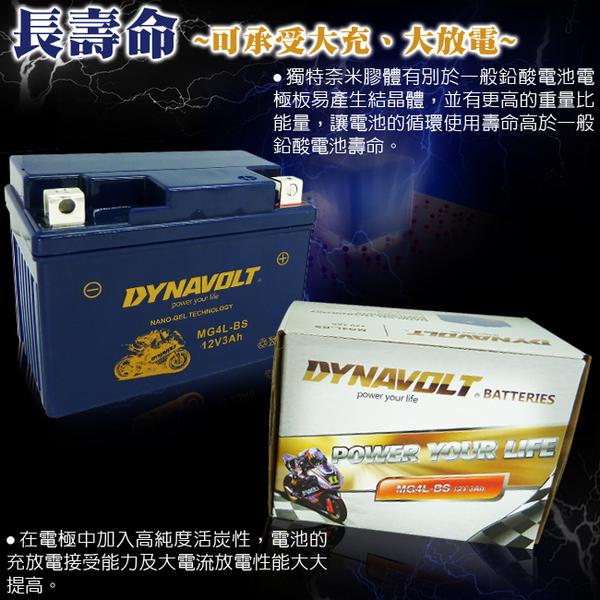 機車電池 DYNAVOLT 奈米膠體電池 MG7ZS-C