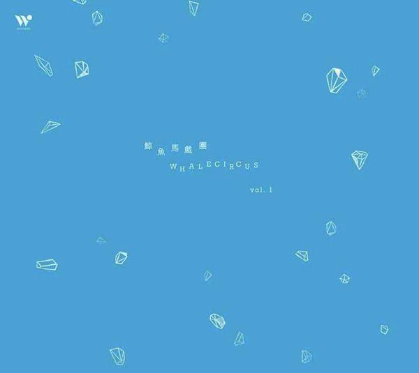 李星宇  鯨魚馬戲團 CD (音樂影片購)