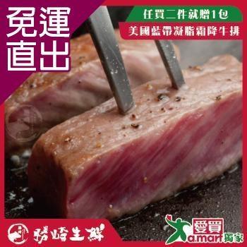 勝崎生鮮 日本A5純種黑毛和牛霜降牛排2片組 (200公克±10%/1片)【免運直出】