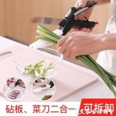 廚房剪廚房剪刀多功能剪家用可拆卸食物剪子剪菜不銹鋼鋒利菜刀連砧板 艾家