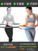呼啦圈彈簧軟彈力收腹加重美腰軟式瘦腰女健身圈YJT 【快速出貨】