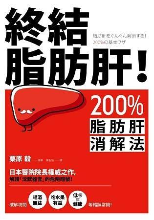 終結脂肪肝!200%脂肪肝消解法