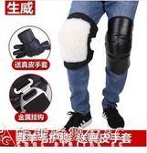 冬季摩托車護膝真皮羊毛護膝電動車加厚保暖騎行防風防寒男女護腿 酷斯特數位3c