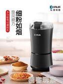 磨豆機家用電動磨粉機五谷雜糧咖啡豆研磨機 igo 電壓:220v 『極客玩家』