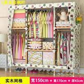 衣櫃簡易衣櫃簡約現代經濟型組裝布藝布衣櫃實木牛津布收納掛衣櫥單人XW(免運)