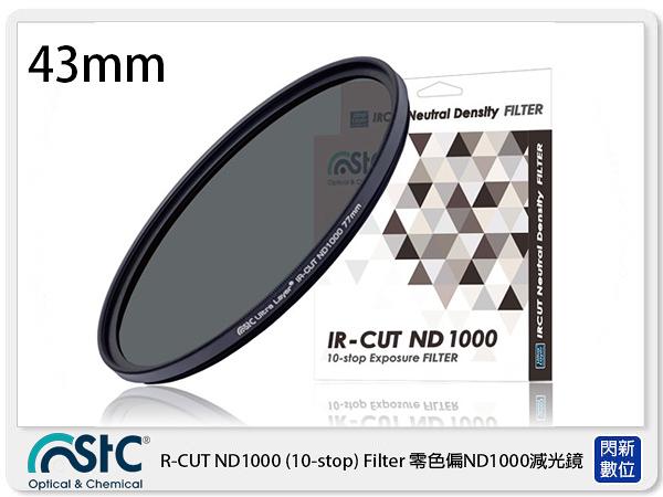 送USB 小米風扇~ STC IR-CUT 10-stop ND1000 Filter 零色偏 減光鏡 43mm (43,公司貨)