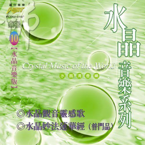 水晶音樂系列 水晶音樂版 10 CD (音樂影片購)