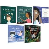 不簡單女孩繪本套書(共五冊):《用圖像思考的女孩 有數學頭腦的女孩 眼光獨到的女