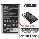ASUS ZenFone 2 Laser 5.5 原廠電池 ZE550KL 5.5吋 /C11P11501 原廠電池 ZE550KL 原廠電池【平行輸入-裸裝】