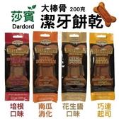 *WANG*莎賓 Dardord大棒骨潔牙餅乾 200克/包 培根/巧達起司/花生醬/南瓜 天然食材,營養低敏