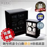 鋼琴烤漆全自動靜音8格搖錶器 轉錶盒 黑白/黑黑 機械錶盒手錶收納盒-時光寶盒8205