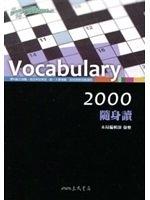 二手書博民逛書店 《VOCABULARY 2000 隨身讀》 R2Y ISBN:9571443433│三民編輯部