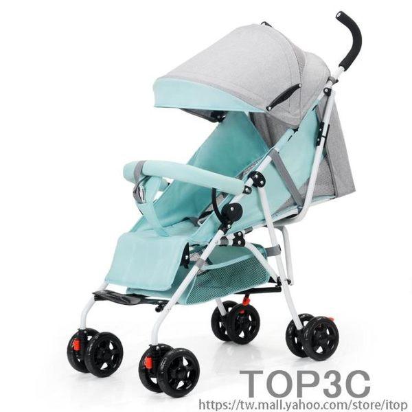嬰兒推車可坐可躺 超輕便攜式折疊傘車0-3歲新生寶寶手推車嬰兒車「Top3c」