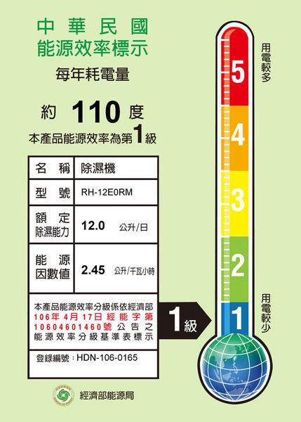 ★ CHIMEI奇美 ★ 12L時尚美型節能除濕機 RH-12E0RM