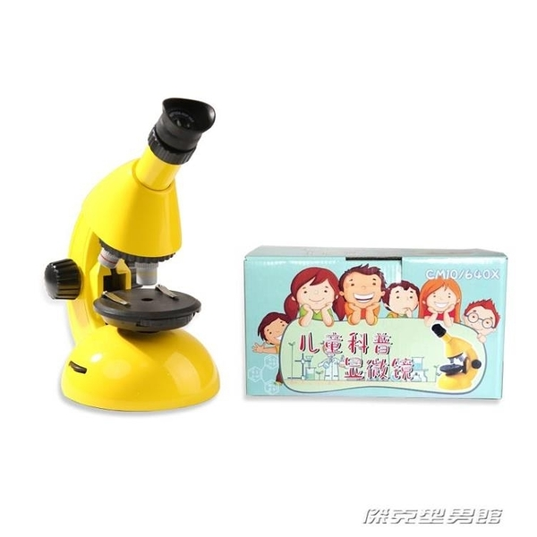 顯微鏡兒童顯微鏡玩具科普科學實驗贈標本製作工具【父親節禮物】