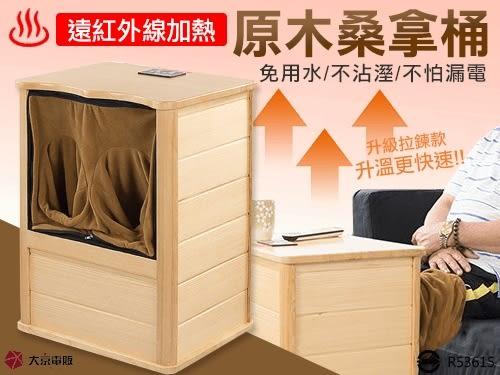 (限量福利品)日本【大京電販】 遠紅外線加熱原木桑拿桶-旗艦版大型(拉鍊升級款)
