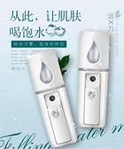 納米充電寶噴霧補水儀器便攜冷噴霧機美容儀面部保濕加濕蒸臉神器中秋禮品推薦哪裡買