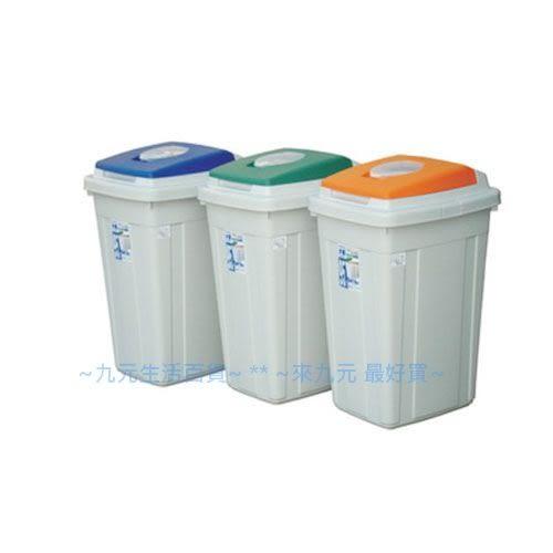 【九元生活百貨】聯府 CL95 日式分類附蓋垃圾桶-95L