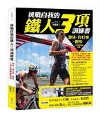 (二手書)挑戰自我的鐵人三項訓練書:游泳、自行車、跑步三項全能運動指南