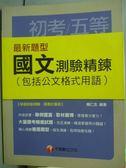 【書寶 書T6 /進修考試_QEO 】 題型國文測驗精鍊包括公文格式用語_ 楊仁志_12 e_ 有光碟