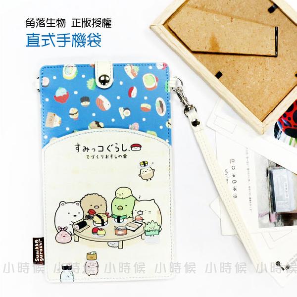 ☆小時候創意屋☆ 角落生物 正版授權 角落小夥伴 壽司 直入式 手機袋 手機包