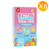 長松嚴選兒童好立晶葉黃素口嚼錠六盒組(共360粒)