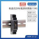 明緯 15W軌道式(DIN)電源供應器(HDR-15-12)
