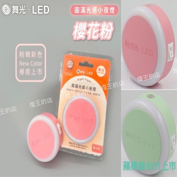 【燈王的店】舞光 LED 圓滿光感小夜燈 LED-NLA0.2W