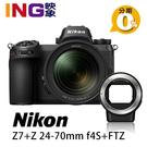 【24期0利率】NIKON Z7+24-70mm f/4S + FTZ 轉接環 國祥公司貨 無反相機 FX全片幅