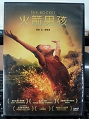 挖寶二手片-P01-307-正版DVD-電影【火箭男孩】-柏林影展水晶熊獎顛峰之作(直購價)