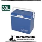 【CAPTAIN STAG 日本 鹿牌 鹿王日本原裝保冷冰箱 30L《藍》】M-8179/行動冰箱/保冷箱/冰筒/冰桶/保鮮桶