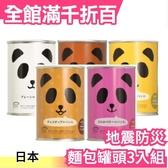 【多種口味 3入組】PANCAN 熊貓麵包罐頭 防災口糧 可存放3年 地震 防震 登山 露營【小福部屋】