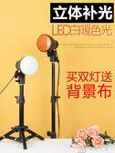 攝影燈 LED雙色光攝影燈 桌面拍照燈補光燈直播打光小型柔光燈靜物拍攝燈 全館免運
