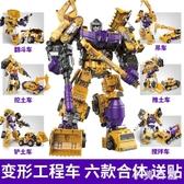 錦江大力神變形玩具金剛六合體工程車汽車機器人超大組合模型男孩 KV699 『小美日記』