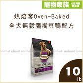 寵物家族-烘焙客Oven-Baked-全犬無穀鷹嘴豆鴨配方(大顆粒)10lb