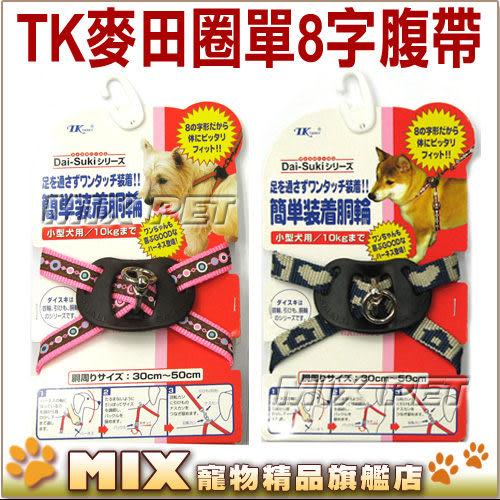 ◆MIX米克斯◆TK.【藍色/粉紅色 RGS-15 15mm麥田圈 單8字腹帶 】10公斤以下小型犬適用