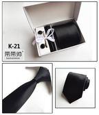 領帶男正裝商務韓版藍色黑色領帶8cm領帶結婚新郎休閑領帶 LI2072『毛菇小象』