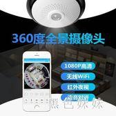 360度全景攝像頭無線wifi家用夜視手機網絡遠程監控器高清套裝 js6645『黑色妹妹』