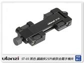 Ulanzi ST-03B 口袋型摺疊 金屬手機夾 Arca 雲台 冷靴 手機 攝影(ST03B,公司貨)