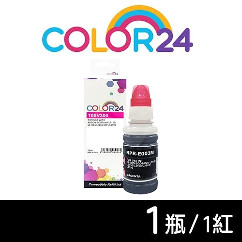 【COLOR24】for EPSON 紅色 T00V/T00V3/T00V300/70ml 相容連供墨水 /適用 L3110/L3150/L1110/L3116/L5190/L5196