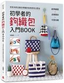 初學者的鉤織包入門BOOK:經典圖樣x素雅簡約x可愛童趣,用基本針法做出專屬於你..