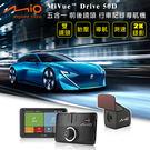 Mio MiVue Drive 50D 五合一1080P前後雙鏡頭行車記錄導航測速機(內附16G卡+加贈Kulcar太陽能汽車散熱器)
