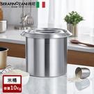 【SERAFINO ZANI】經典不鏽鋼米桶/儲米箱10kg