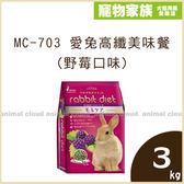 寵物家族-MC-703 愛兔高纖美味餐(野莓口味) 3kg