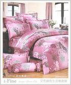 【免運】精梳棉 雙人特大 薄床包被套組 台灣精製 ~浪漫花漾/粉~